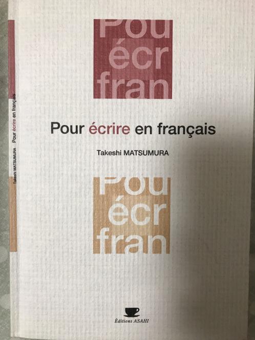 フランス語の参考書