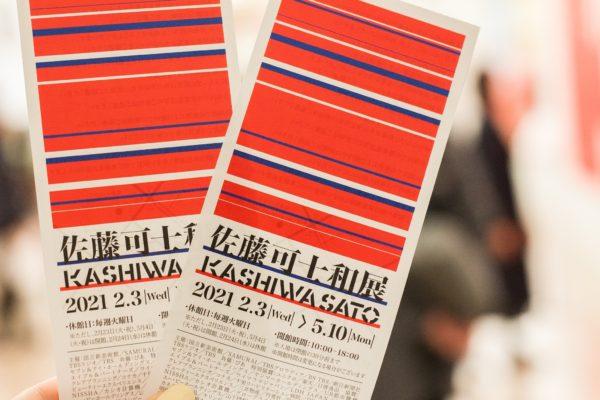 佐藤可士和展へ行ってきた -国立新美術館-
