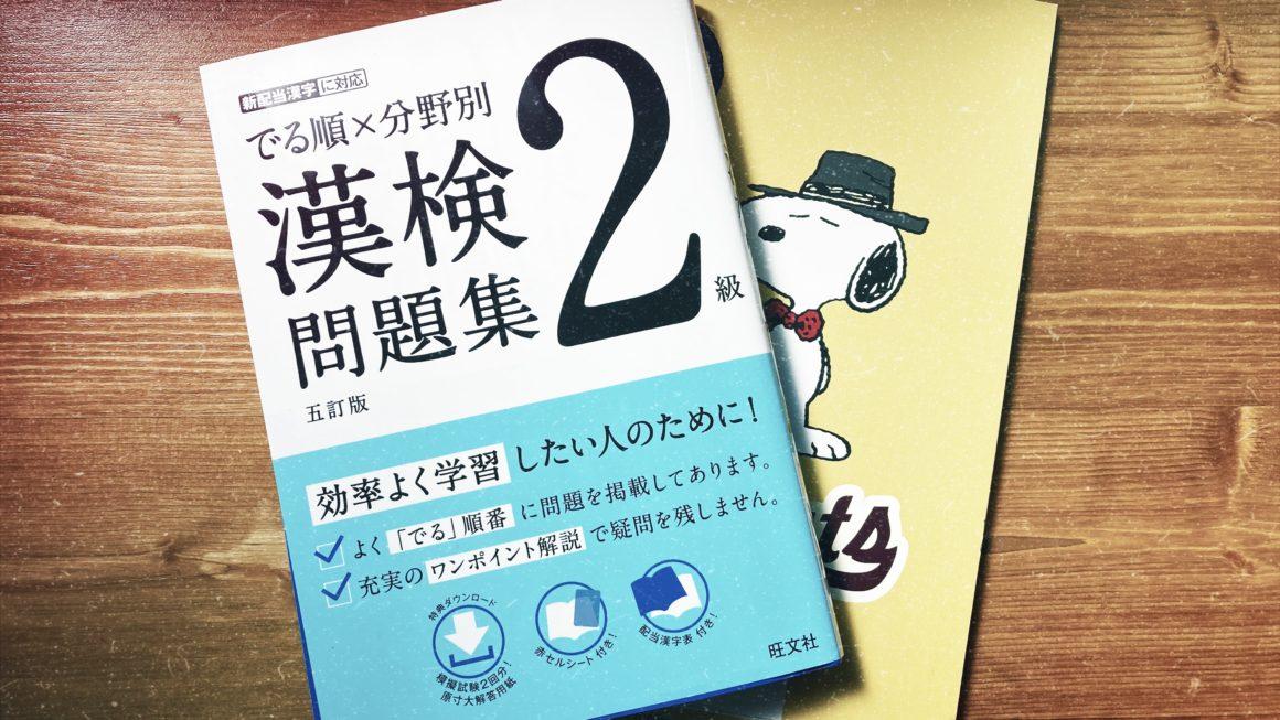 漢検2級、初CBT受験!